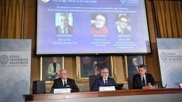 Объявлены лауреаты Нобелевской премии пофизике 2019 года