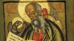 День Иоанна Богослова: Что можно инельзя делать 9октября