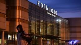 Аэропорт «Кольцово» возобновил работу после аварийной посадки Ан-12
