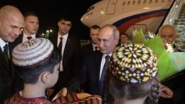 Путин прибыл вАшхабад назаседание Совета глав государств СНГ