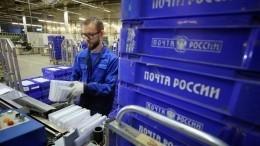 Отделения «Почты России» вПетербурге столкнулись сновым сбоем