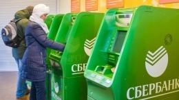 Сбербанк обещал отменить комиссии завнутренние межрегиональные переводы