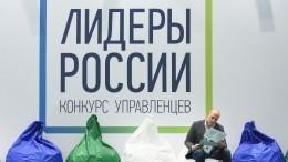 Наконкурс «Лидеры России» понаправлению «Финансы итехнологии» подано 15 тысяч заявок