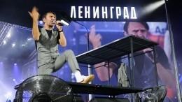 Финальный концерт прощального тура группы «Ленинград» посетили 67 тысяч человек
