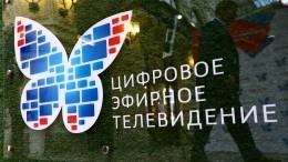 Заключительный этап: переход нацифровое телевещание завершается вРоссии