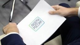 Более 100 тысяч человек подали заявки натретий конкурс «Лидеры России»