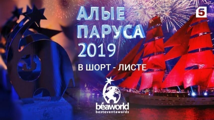 Проект «Алые паруса— 2019» вошел вшорт-лист конкурса Best Event Awards