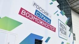 Идеи участников конкурса «Лидеры России» должны работать наблаго всей страны