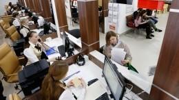 Банки начнут оказывать россиянам госуслуги вместо МФЦ
