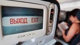 Пассажир самолета попытался ввоздухе выйти задверь
