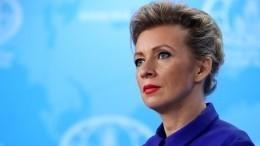 Захарова отреагировала напозицию США повступлению вЕСАлбании иМакедонии