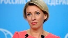 Захарова призналась, что после вуза хотела заниматься Азией, нопопала вМИД