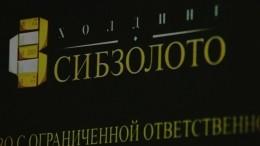 В«Сибзолото» прошли обыски врамках уголовного дела попрорыву дамбы