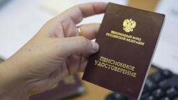 Россияне смогут выходить напенсию досрочно