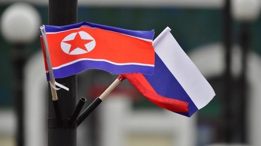 Россия иСеверная Корея подтвердили намерение укреплять сотрудничество