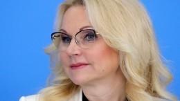 Голикова доложила президенту оначале работы врегионах научно-образовательных центров