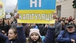 НаУкраине проходят новые акции против «формулы Штайнмайера»