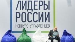 Наконкурс «Лидеры России» подано двести тысяч заявок