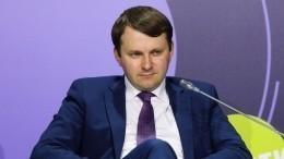 Орешкин назвал опасность дальнейшего снижения ключевой ставки
