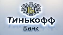 «Тинькофф Банк» начал торговать своими ценными бумагами наМосковской бирже