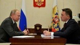 Воробьев рассказал Путину орешении проблем обманутых дольщиков