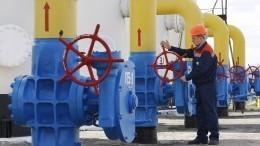 Украина готова кпрямым поставкам газа изРоссии