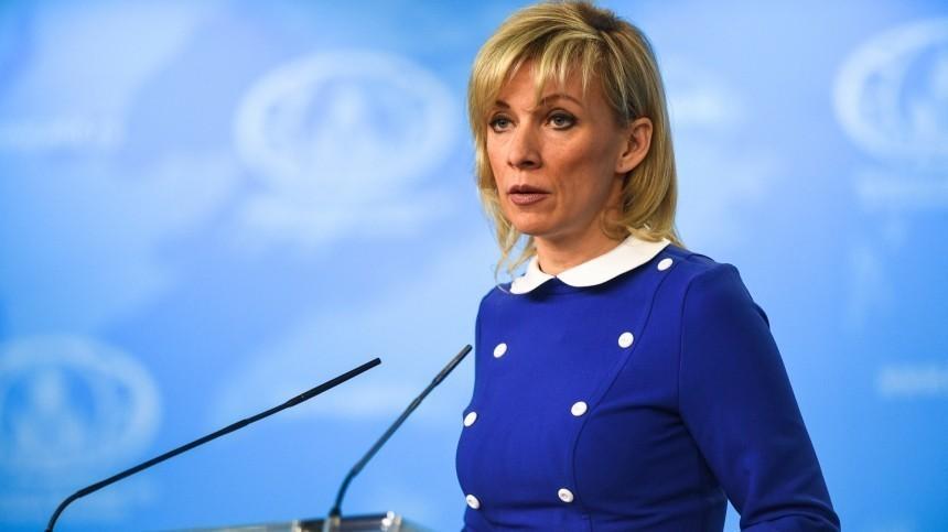 Захарова опровергла вмешательство России вовнутренние дела Латинской Америки