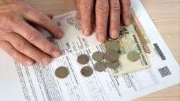 Правительство РФутвердило индексы роста платежей зауслуги ЖКХ на2020 год