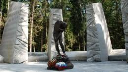 Намемориале «Катынь» под Смоленском перезахоронили останки 559 жертв политрепрессий