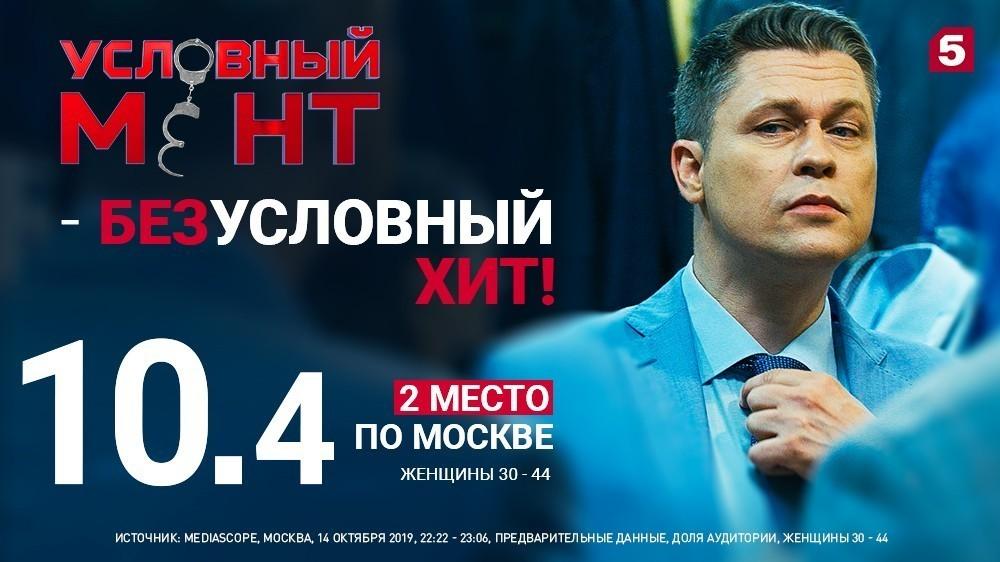 «Условный мент» покорил Москву!