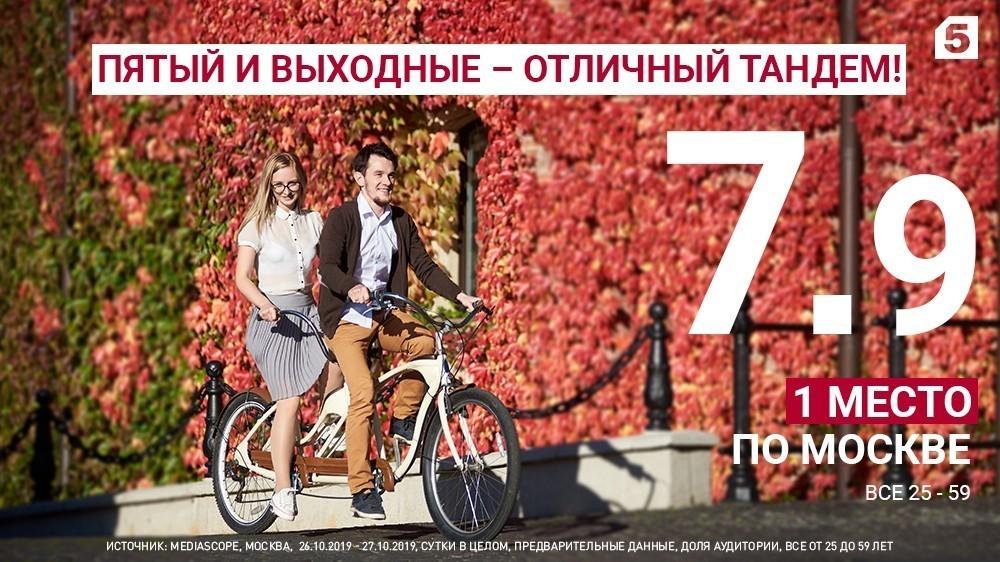 Пятый возглавил телевизионный рейтинг столицы!