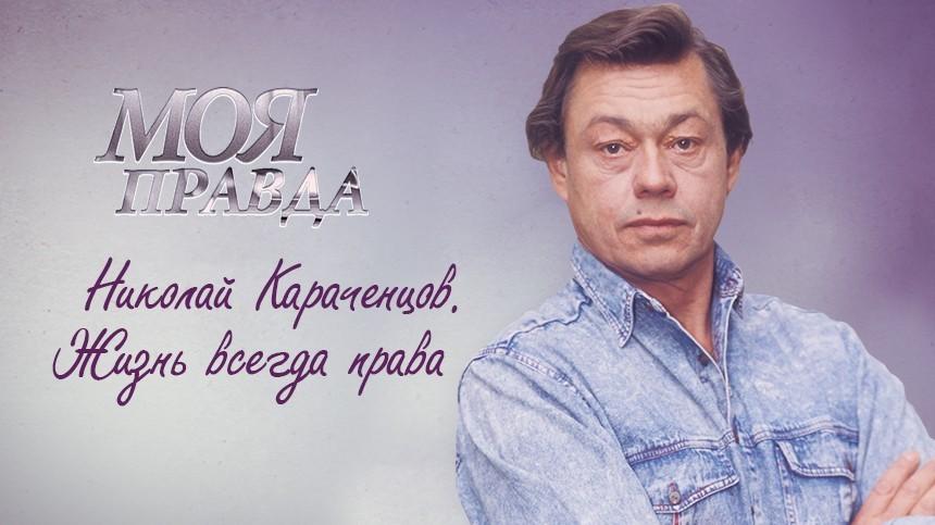 Моя правда. Николай Караченцов. Жизнь всегда права