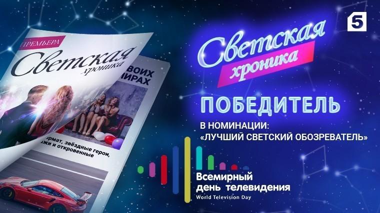 Проект Пятого канала «Светская хроника» получил награду «Лучший светский обозреватель»