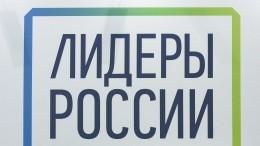 Конкурс навторой этап тестирования «Лидеров России» составил десять человек наместо