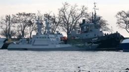 Россия вернет Украине корабли, задержанные вКерченском проливе