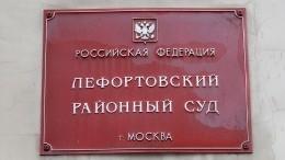 Арестованы счета иденьги обвиняемой вшпионаже Цуркан насумму 451млн рублей