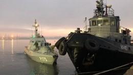 ВФСБ прокомментировали передачу Киеву трех задержанных украинских кораблей