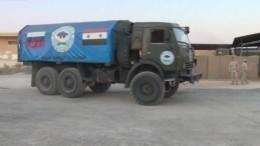 Российские военные превратили авиабазу США вСирии вцентр хранения гумпомощи