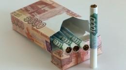 Минимальные цены насигареты предложили ввести вГосдуме