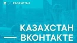 ВКонтакте объявила огрядущем открытии представительства вКазахстане