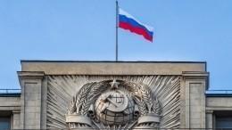 Денежно-кредитную политику России наближайшие три года обсудили вГосдуме