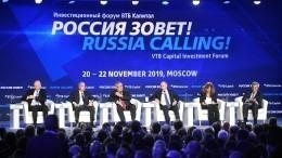 Какие темы обсудили наинвестиционном форуме «Россия зовет!»