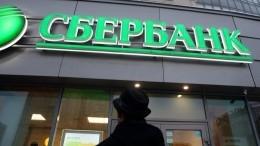 ВСбербанке заявили оснижении ставки поипотеке