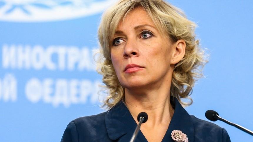 Захарова: Запрет навещание вЛатвии СМИ РФ— грубое нарушение международного права