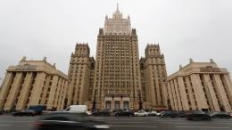 «Кино»: ВМИД РФпрокомментировали скандал с«российским шпионом» вСербии