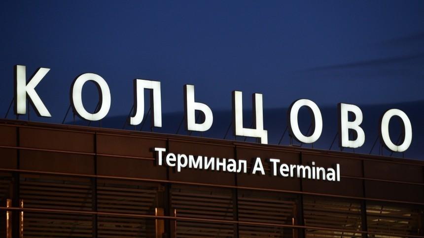 Неизвестные отобрали умужчины 30млн рублей возле аэропорта Екатеринбурга