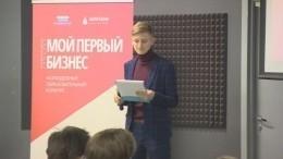 ВПетербурге открылся штаб Международного конкурса «Мой первый бизнес»