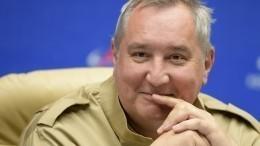 Рогозин: график строительства комплекса накосмодроме «Восточный» выдерживается