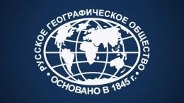 Русское географическое общество ужесточит требования кполучению медиагрантов в2020 году