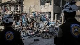 «Белые каски» совместно сбоевикам готовят новую провокацию схиморужием вСирии
